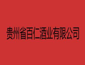 贵州百仁酒业有限公司