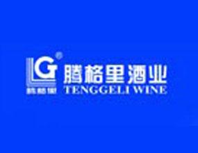 甘肅騰格里酒業食品有限公司