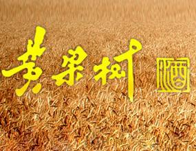 贵州黄果树酒业有限责任公司