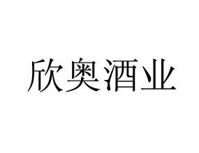 贵州省仁怀市茅台镇欣奥酒业销售有限公司