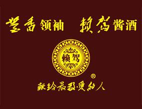 贵州高参酒业有限公司