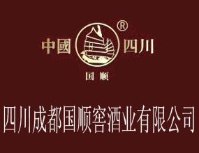 成都市国顺窖酒业有限公司