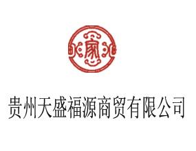 贵州天盛福源商贸有限公司