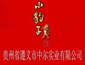 贵州省遵义市中尔实业有限公司