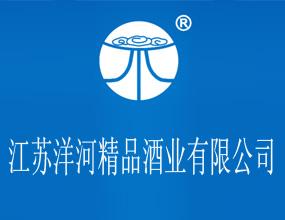 江苏洋河镇精品酒业有限公司