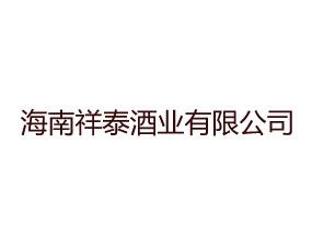 海南祥泰酒业有限公司