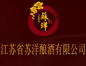 江苏省苏洋酿酒有限公司