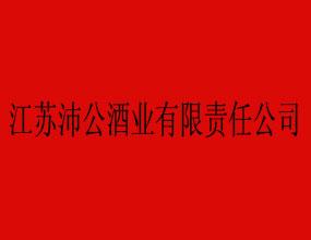 江苏沛公酒业有限责任公司