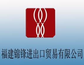 福建錦鋒進出口貿易有限公司