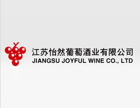江苏怡然葡萄酒业有限公司