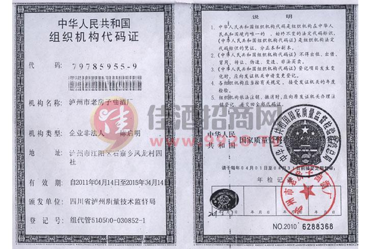 组织机构代码证