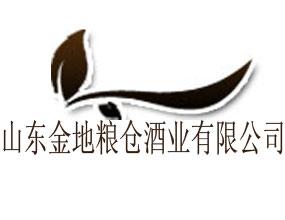 山东金地粮仓酒业有限公司