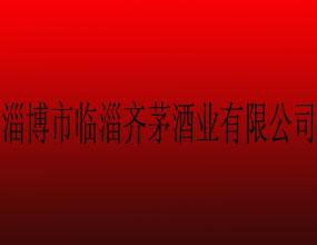 淄博市临淄齐茅酒业有限公司