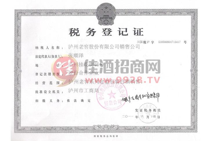 销售公司税务登记证
