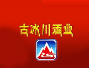 青海古冰川酒业有限公司