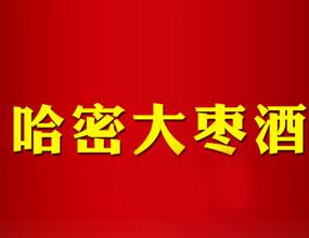 长河集团哈密域尊酒业有限公司