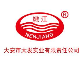 吉林省大安市大发实业有限责任公司