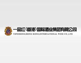 一品�t(香港)���H酒�I集�F有限公司