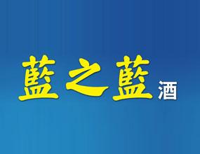 江苏洋河镇蓝之蓝酒业股份有限公司