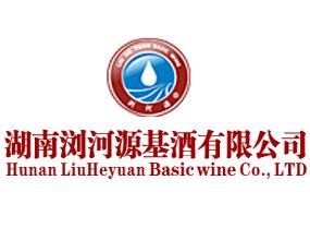 湖南瀏河源基酒有限公司