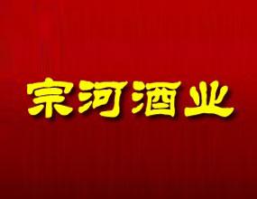 亳州市宗河酒业有限公司