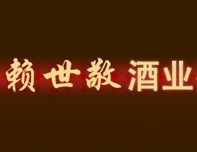 贵州赖世敬酒业有限公司