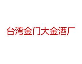 台湾金门大金酒厂股份有限公司