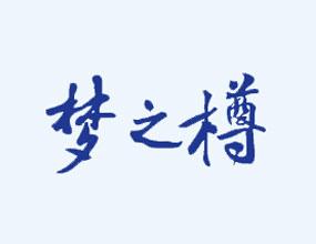 江苏梦之樽酒业有限公司