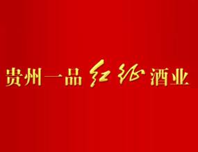 贵州一品红征酒业有限公司
