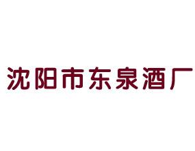 沈陽市東泉酒廠