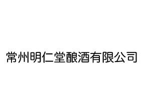 江苏省常州市明仁堂酿酒有限公司