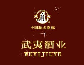 福建省武夷酒业有限公司