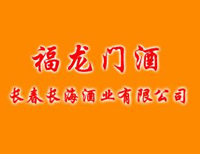 吉林省长春市长海酒业有限公司
