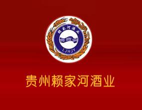 贵州赖家河酒业股份有限公司