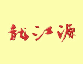 黑龙江省龙江源酒业有限公司