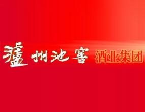 泸州池窖集团股份有限公司