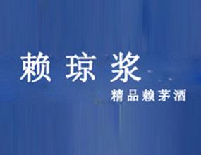 贵州中心酿酒集团有限公司(赖琼浆酒)