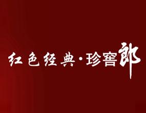 石家庄炳森商贸有限公司(珍窖郎酒全国营销中心)