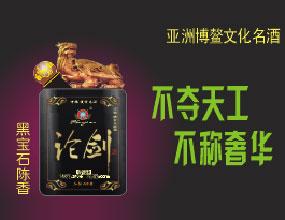 瓊海博鰲論劍酒業有限公司