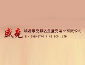 山西金盛尧酒业股份有限公司