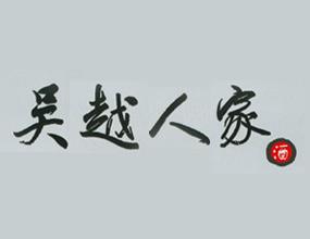 浙江越王臺紹興酒有限公司