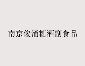 南京俊涌糖酒副食品有限公司