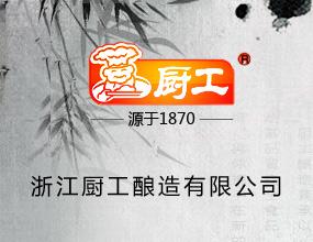 浙江廚工釀造有限公司