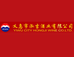义乌市泓吉酒业有限公司