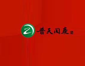 贵州普天同庆酒业销售有限公司
