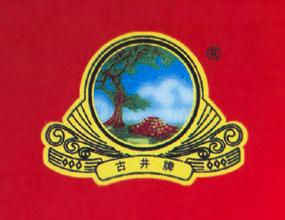 古井集团-古井玉液营销公司