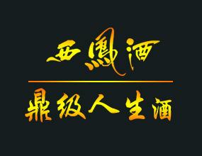 西鳳酒鼎級人生酒品牌運營中心