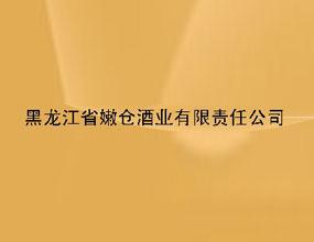 黑龍江省嫩倉酒業有限責任公司
