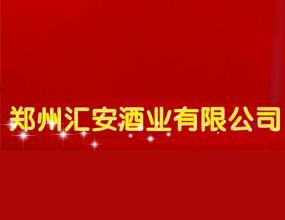 郑州汇安酒业有限公司