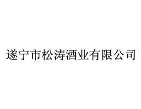 四川松涛酒业有限公司